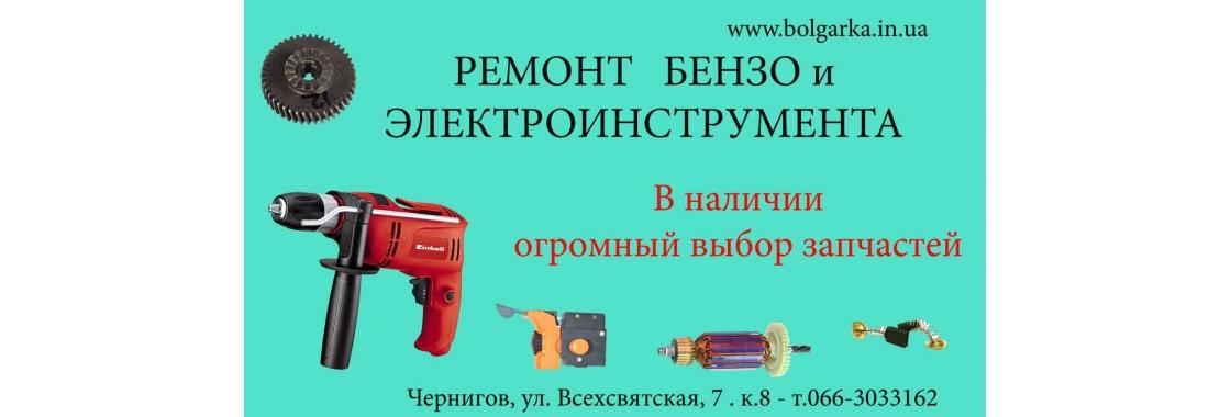 Ремонт бензо и электроинструмента в Чернигове