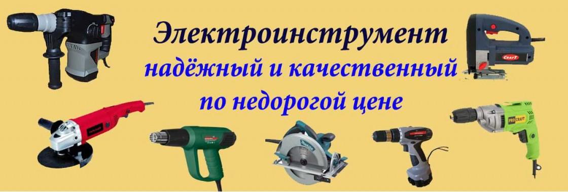 Электроинструмент