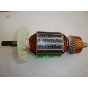 Якорь для пилы дисковой переворотной REBIR (L-190 / 54, 8 - зуб)